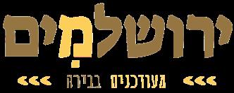 ירושלמים – מעודכנים בבירה