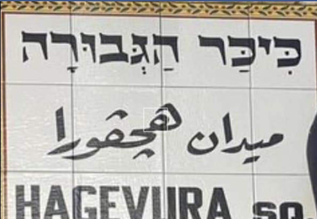 כיכר הגבורה ברובע המוסלמי