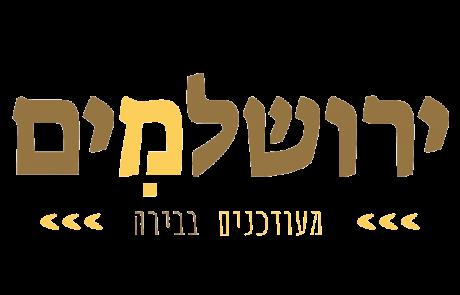 ירושלמים, אנחנו כאן בשבילכם!