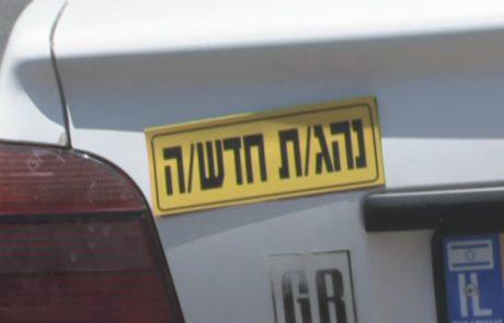 עמותת אור ירוק: בירושלים אירעו למעלה מ-3,500 תאונות דרכים במעורבות נהגים צעירים בעשור האחרון, יותר מבכל שאר הערים