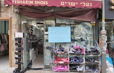 נעלי ישרים בירושלים חייבים לסגור את החנות, כנסו קראו והפיצו – יחד נוכל לעזור