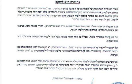החל מהיום: בתי הכנסת נסגרים