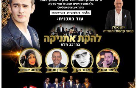 צלילי כורדיסטאן בתיאטרון ירושלים