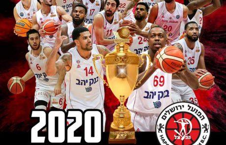 קבלו אותה: הפועל ירושלים מחזיקת גביע המדינה