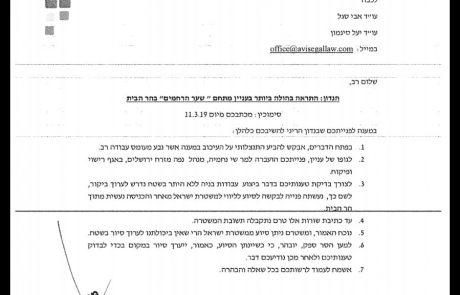 """עיריית ירושלים טוענת: """"המשטרה לא מאפשרת לפקחים להיכנס להר הבית"""""""