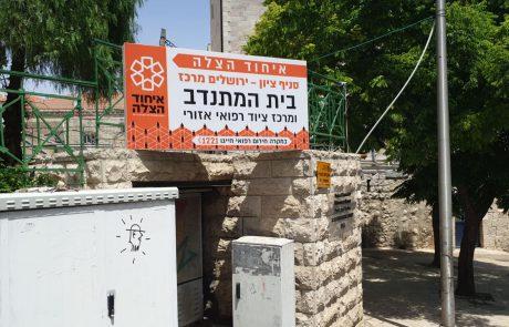 מוכנים לשבועות בירושלים