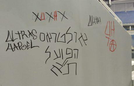 אוהד הפועל תל אביב נעצר והורחק מהמגרשים