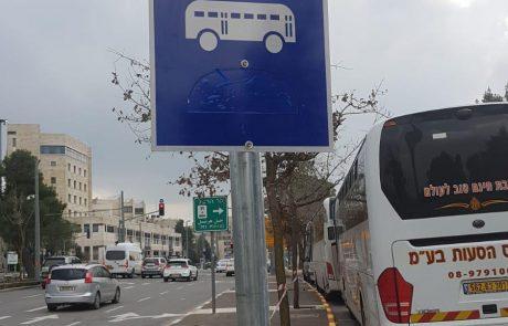 הסוף לחניית אוטובוסים בכניסה להר הרצל