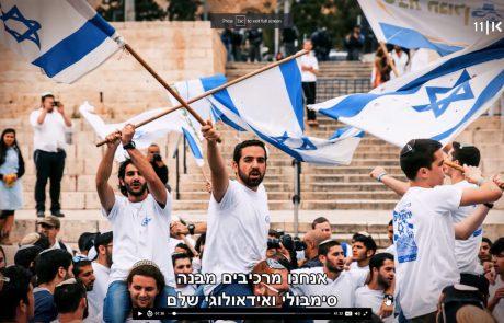 שערורייה ציבורית: ריקוד הדגלים מסעיר את ארגוני הימין 📸