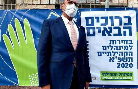 הבחירות למינהלים הקהילתיים בירושלים: התוצאות הסופיות