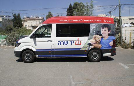עיריית ירושלים ו'יד שרה' יסייעו בשינוע תושבים ותיקים ניצולי שואה למתחמי החיסונים