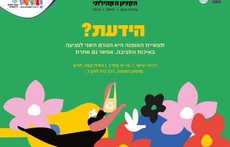 לראשונה בירושלים: העירייה תקים קניון קהילתי-חברתי