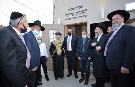 חנוכת מקווה הטהרה המחודש בבר גיורא במעמד הראשון לציון ושר הדתות