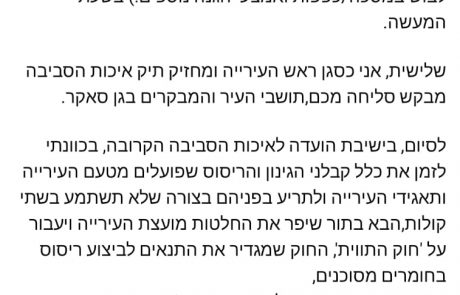 על רקע הריסוס בגן סאקר: עיריית ירושלים גידרה את המקום, פועלת לטיהורו והזמינה את הקבלן החיצוני לשימוע