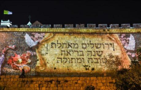 """חומות העיר העתיקה בירושלים הוארו הערב לרגל השנה החדשה; ראש העיר: """"השנה נחגוג יחד, קורא לשמור על ההנחיות"""""""