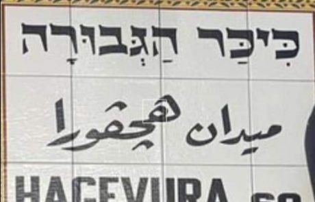 """שש שנים אחרי הרצח, ולראשונה מאז 67, נחנכה כיכר הגבורה בירושלים, על שם הרב נחמיה לביא ואהרון בנט הי""""ד"""