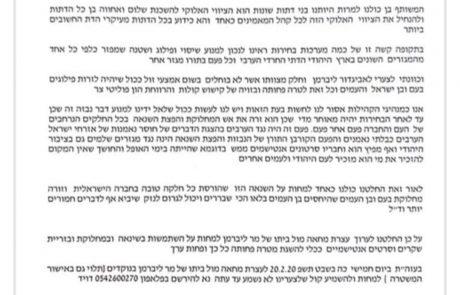 הרבנים מתכננים: עצרת מחאה מול ביתו של ליברמן