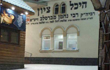 מצב חירום בקהילה היהודית באומן עיר הקודש