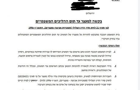 כתב אישום הוגש היום נגד תושב ירושלים החשוד בסחיטה באיומים של אשה