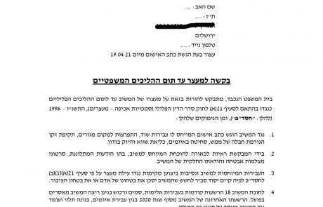 כתב אישום נגד תושב ירושלים החשוד השוד וסחיטה באיומים