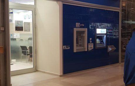 בנק יהב: סניף חדש בירושלים