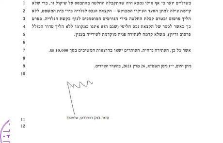 סופית גלריית ברבור תפונה – ותשלם הוצאת משפט לעיריית ירושלים