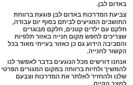 ההפתעה שעיריית ירושלים השאירה לתושבי רח' מקור חיים – הלכו לישון בלילה ובבוקר כבר לא היתה חניה