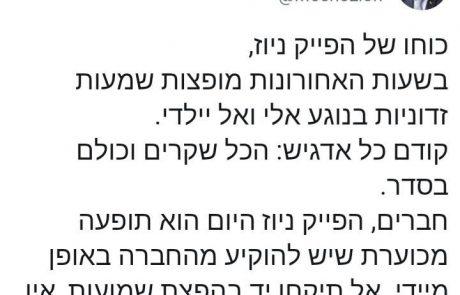"""רה""""ע משה ליאון מזים את השמועות נגד משפחתו"""