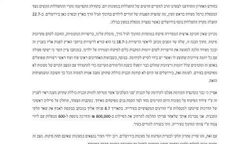 ירושלים תוביל את הבשורה בנושא הפיקוח על המעונות?