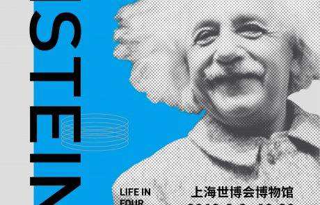 האוניברסיטה העברית חוגגת יום הולדת 140 לאלברט איינשטיין בסין